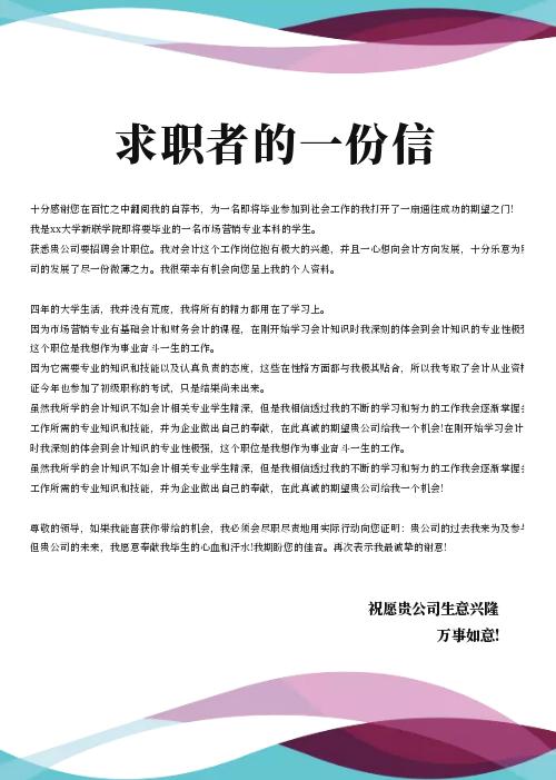 簡潔商務求職宣傳信紙