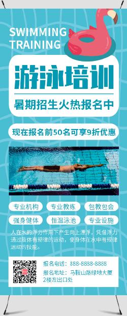 卡通暑期游泳培训招生报名宣传展架