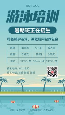 简约卡通游泳培训暑期招生手机海报