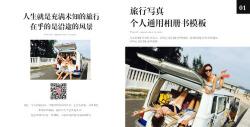 简约旅游写真相册书