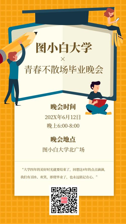 毕业季毕业晚会典礼宣传手机海报