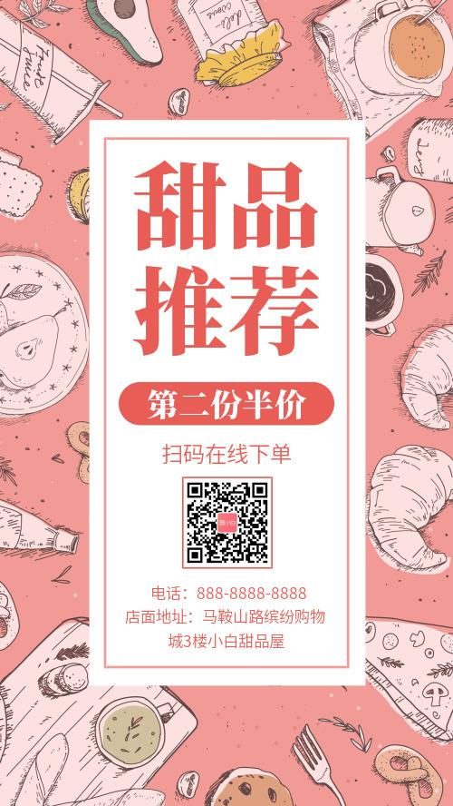 简约手绘甜品推荐第二份半价手机宣传海报