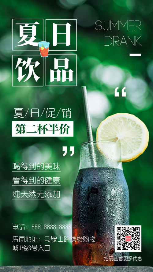 简约图文夏日饮品促销活动手机海报