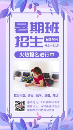 简约暑期招生培训宣传手机海报