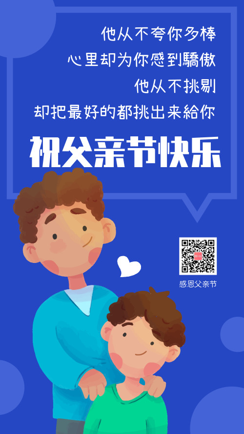 简约蓝色父亲节祝福海报
