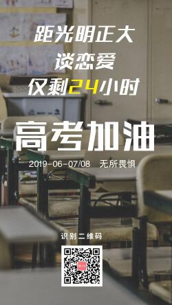简约图文高考倒计时宣传海报