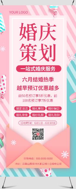 粉色清新婚庆策划结婚活动宣传展架