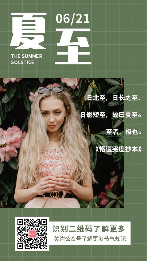 简约图文夏至节气宣传手机海报