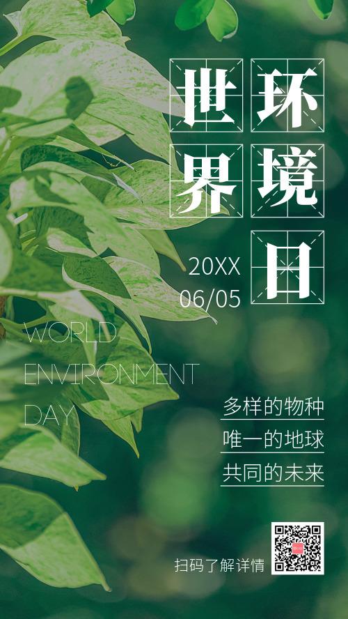 简约图文世界环境日手机海报