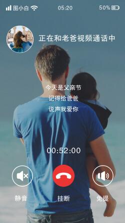 创意视频通话父亲节宣传手机海报