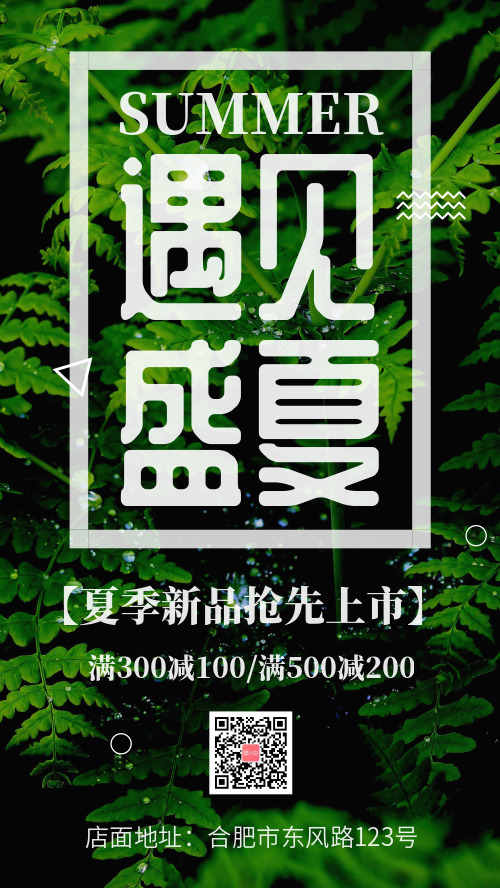 简约图文遇见盛夏新品促销手机海报
