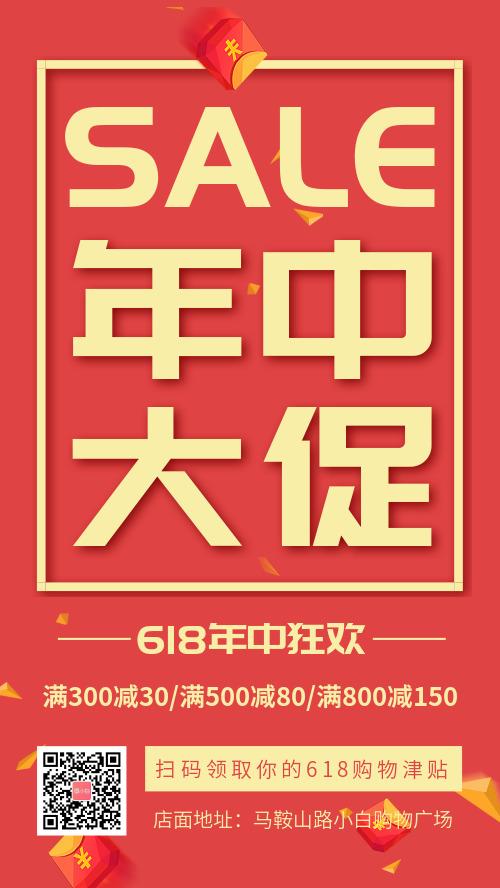 简约文字618年中大促销手机海报