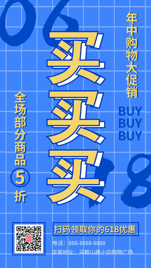 创意文字618年中购物促销手机海报