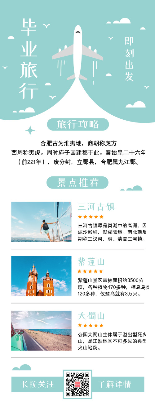 毕业旅行景点介绍营销长图