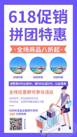 简约时尚618促销宣传手机海报
