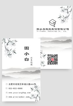 中国风个人竖版名片