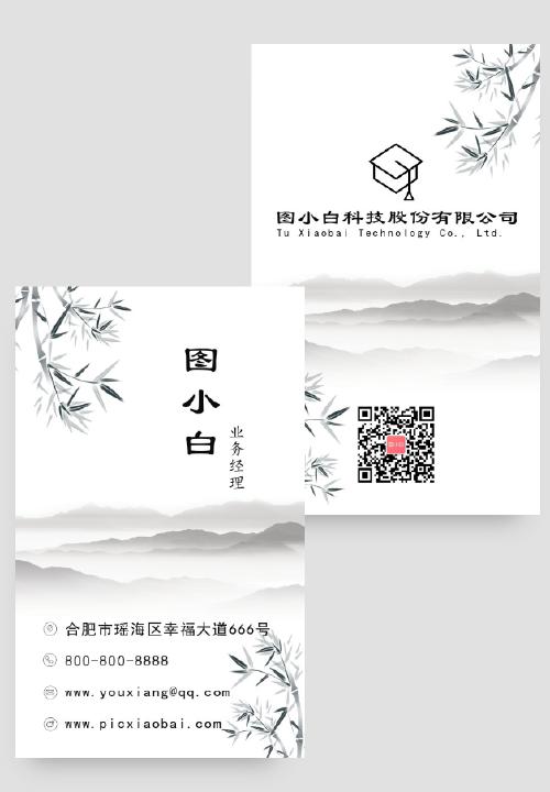中國風個人豎版名片