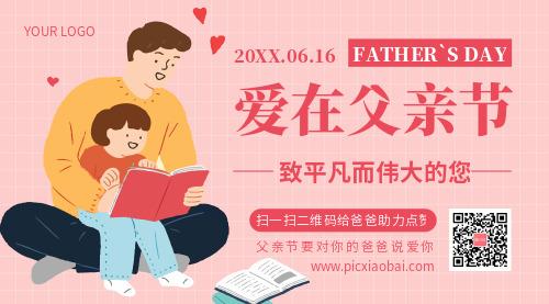 簡約卡通愛在父親節橫版海報