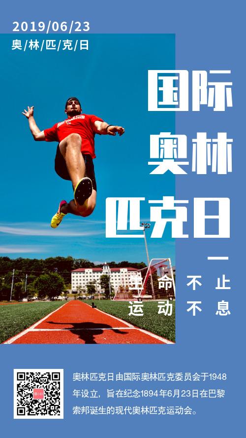 简约国际奥林匹克日宣传海报