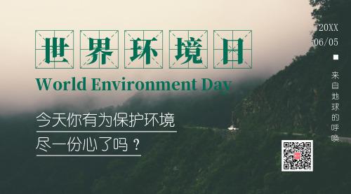 简约图文世界环境日横版海报