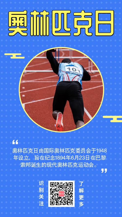 简约奥林匹克日宣传手机海报