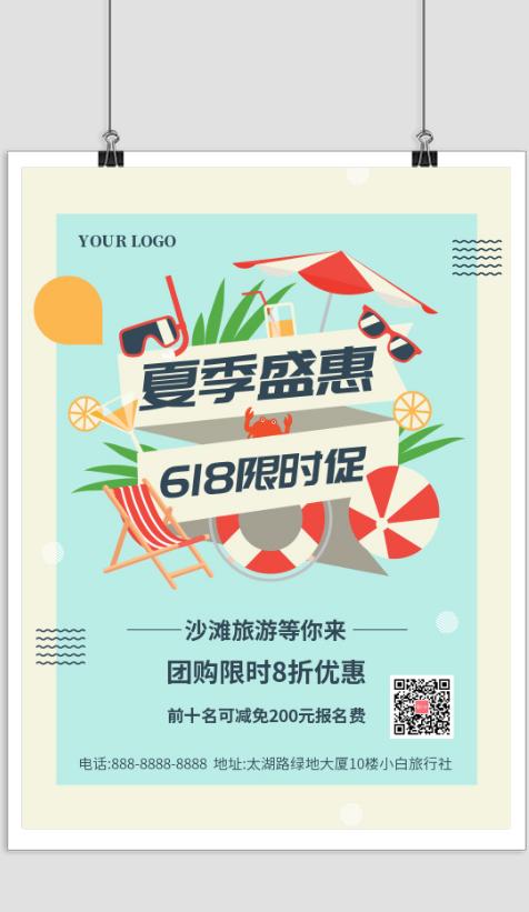 简约夏季盛惠618旅游促销海报