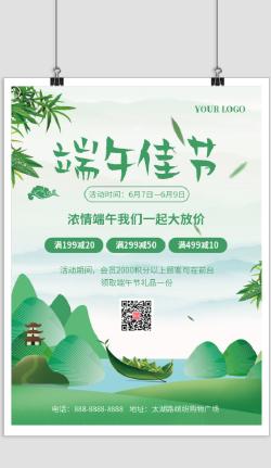 清新端午佳节大放价促销活动海报