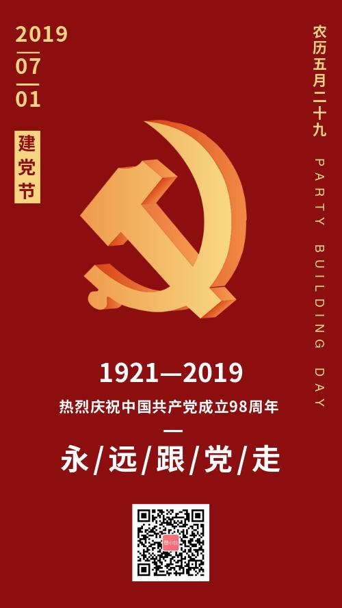简约红色建党节宣传手机海报