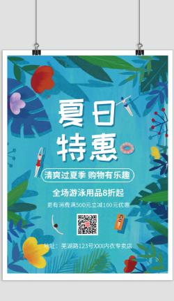 简约夏日特惠促销宣传海报