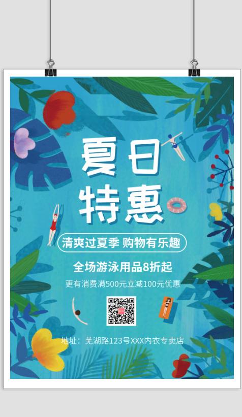 簡約夏日特惠促銷宣傳海報