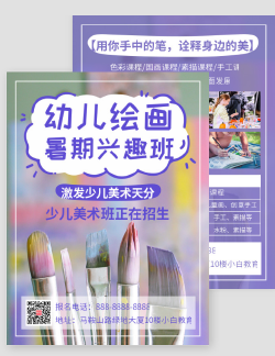幼儿绘画暑期兴趣班招生DM宣传单