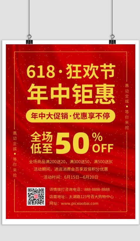 簡約紅色618狂歡年中促銷印刷海報