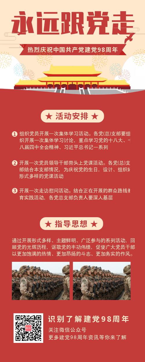 $简约建党节宣传长图