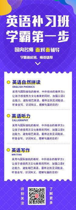 简约暑假英语补习班长图