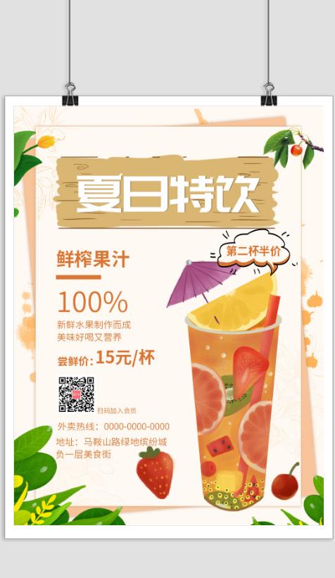 简约夏日特饮鲜榨果汁宣传印刷海报
