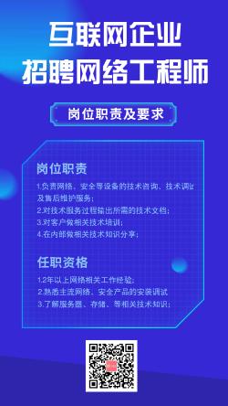 简约网络工程师招聘手机海报