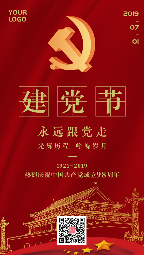 简约建党节宣传手机海报