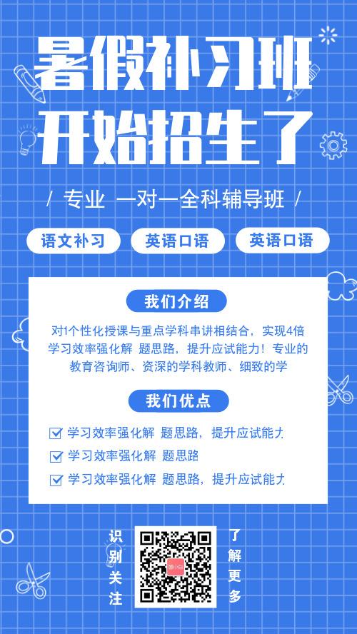 简约暑假补习班招生宣传手机海报