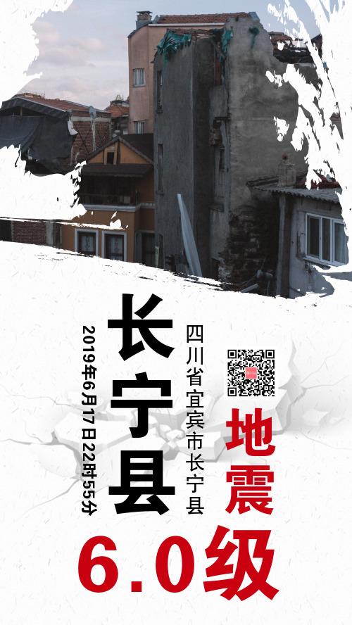 简约四川长宁地震热点手机海报