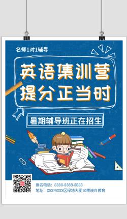 简约英语集训营暑期招生宣传海报