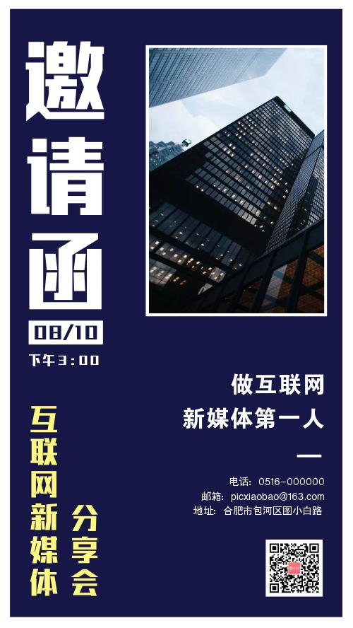 简约新媒体会议邀请函手机海报