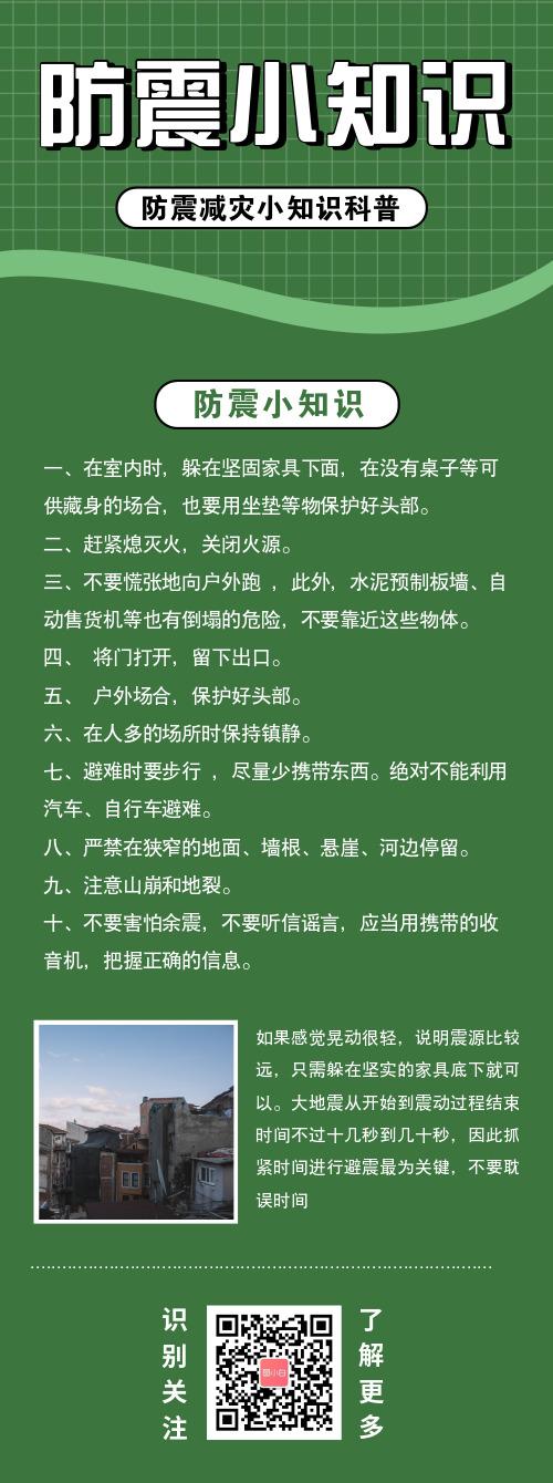 简约防震小知识宣传长图