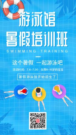 简约暑假游泳馆培训手机海报