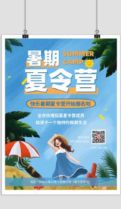 简约暑期夏令营招生报名宣传海报