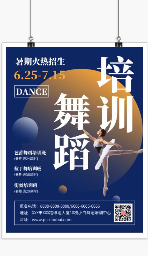 简约舞蹈培训暑期班招生宣传海报