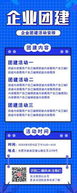 简约企业团建宣传介绍长图