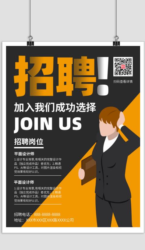 简约企业招聘宣传海报