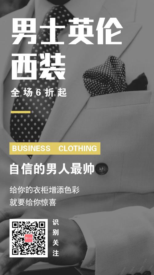 简约图文男士西服促销手机海报