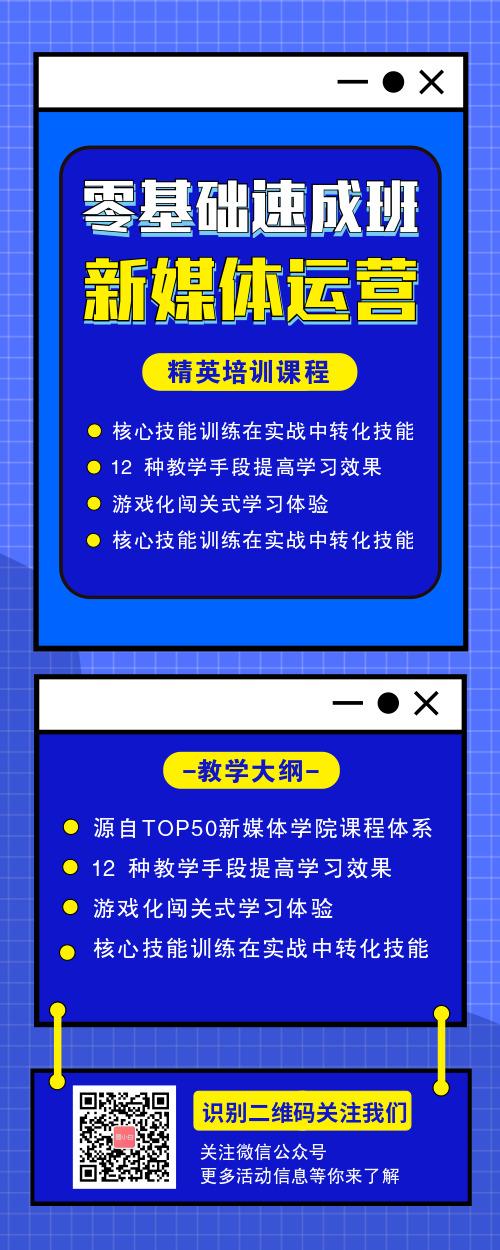 简约新媒体课程宣传长图