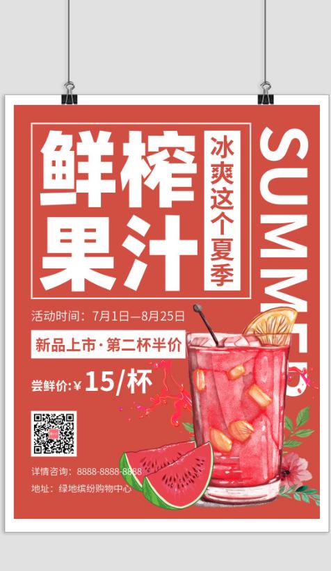 简约红色鲜榨果汁夏日促销宣传海报